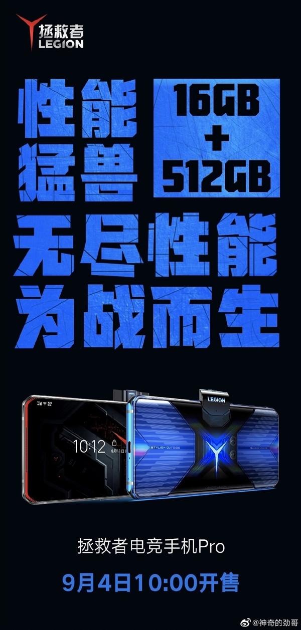 联想拯救者电竞手机Pro首发90W快充 陈劲:为了快充头把供应商逼疯了
