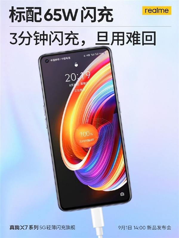 史上最轻的天玑1000+手机 realme X7 Pro来了:120Hz屏/65W闪充