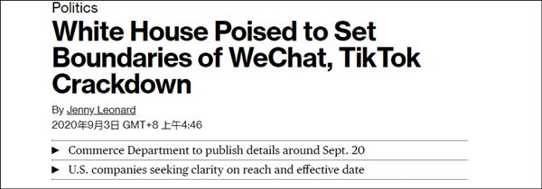 消息称美国9月20公布微信、TikTok最终禁令细节 或没有过渡期