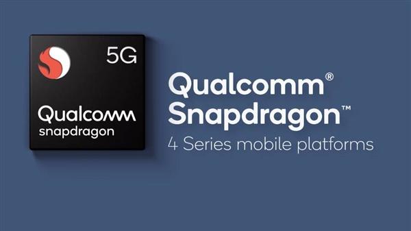小米尝鲜!高通骁龙4系列5G新平台宣布:2021年Q1商用