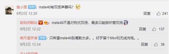 爆料者称已见过华为Mate 40 Pro真机:正面双孔瀑布屏、音量键保留