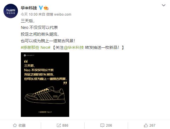 年轻人第一款Adidas Neo联名手表就要来了?华米预热神秘新品