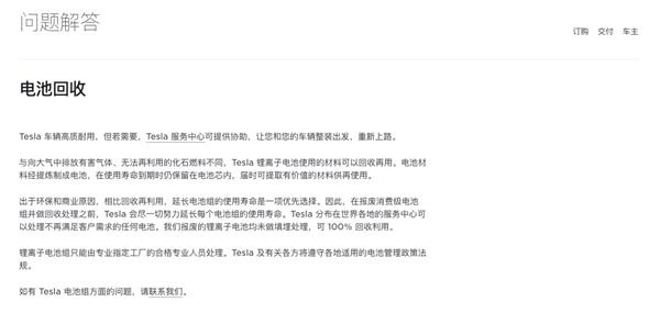 特斯拉中国上线电池回收计划来了