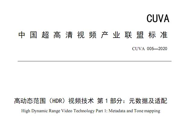 国人自己的超高清视频标准CUVA HDR正式公布:亮度超越国外