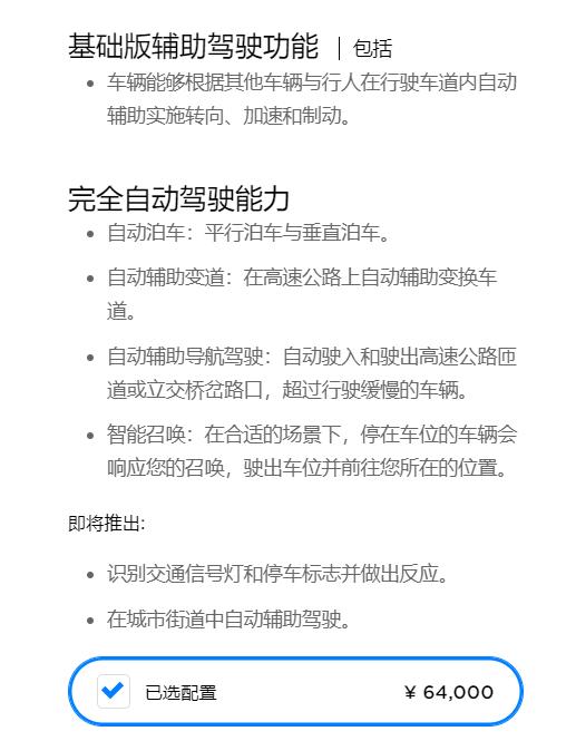 不值5.6万元!美国《消费者报告》实测特斯拉Model3 自动驾驶名不符实