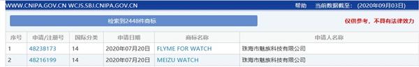 智能手表真来了 魅族申请MEIZU Watch、Flyme For Watch商标