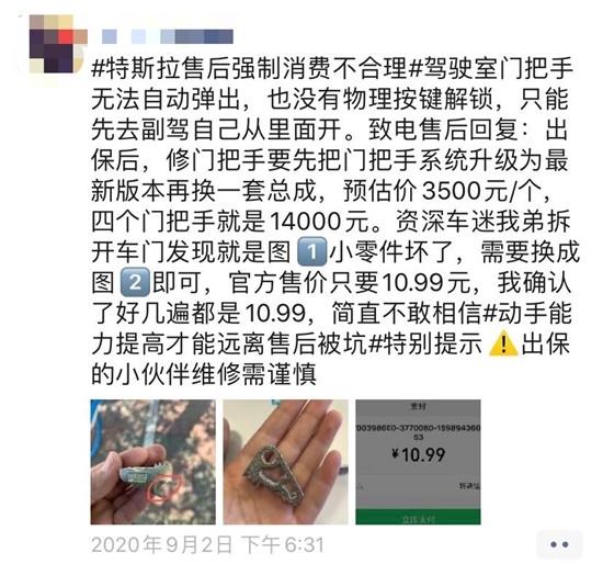 11元的门把手零件坏了 服务中心报价1.4万元维修!特斯拉官方回应