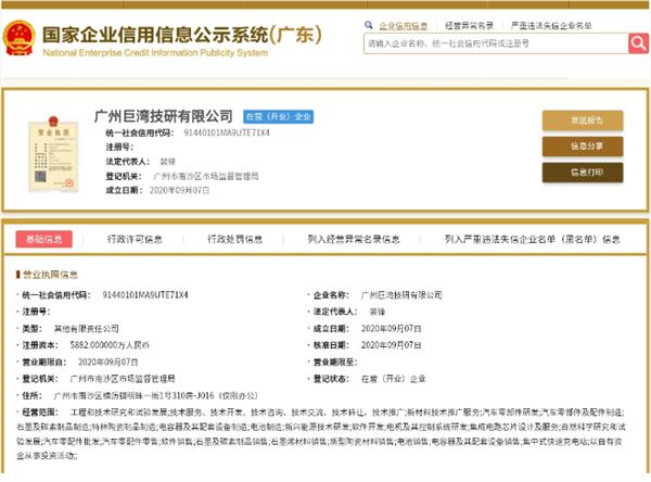 广汽首家内部孵化技术创新公司完成注册:加速石墨烯超级快充电池的量产