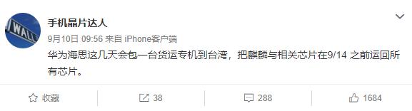 曝华为海思包专机运回所有麒麟芯片:赶在9月14日之前