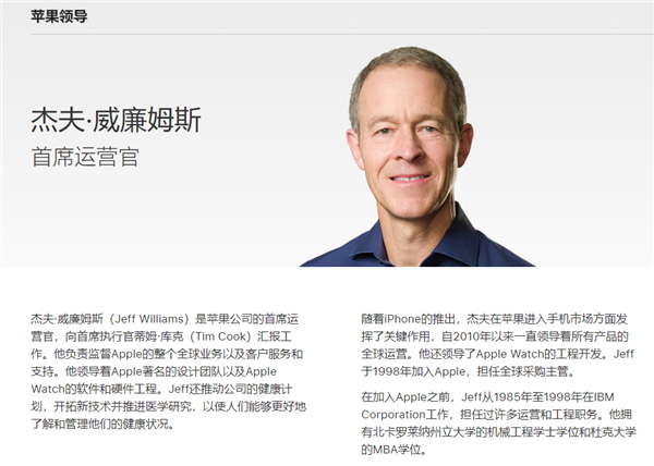 库克2021年功成身退 COO杰夫·威廉姆斯或接任苹果CEO