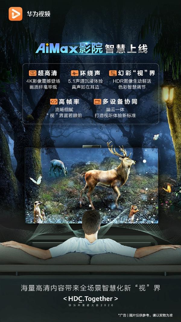 华为智慧屏AiMax影院上线:4K超高清+5.1声道