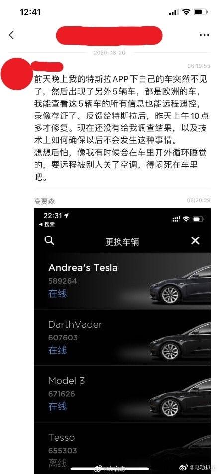 App现大BUG 车主可远程操控他人车辆!特斯拉回应