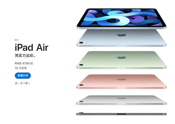 周五预售!苹果公布iPad8/Air 4、Watch 6/SE国行售价:具体价格一览