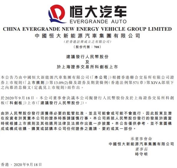 引入腾讯、阿里募资40亿港元 恒大汽车官宣科创板上市