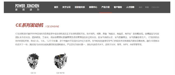 新晨动力或为理想第二款车型提供发动机:基于宝马王子发动机授权开发