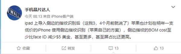 iPhone 13廉价版曝光:侧面指纹加持、无刘海屏占更高