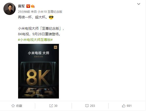 超大杯来了!小米电视大师至尊纪念版官宣:首次8K分辨率、支持5G