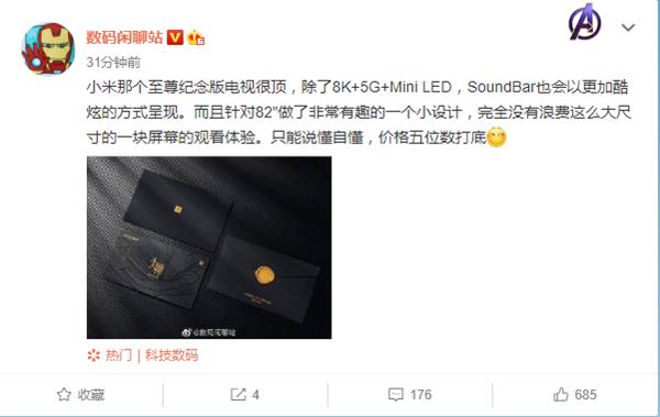 9月28日见 小米电视大师至尊版价格爆料:万元打底