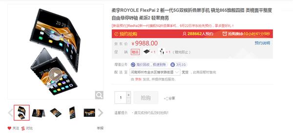 唯一万元内折叠屏手机 柔宇柔派2手机开卖:1.8秒售罄