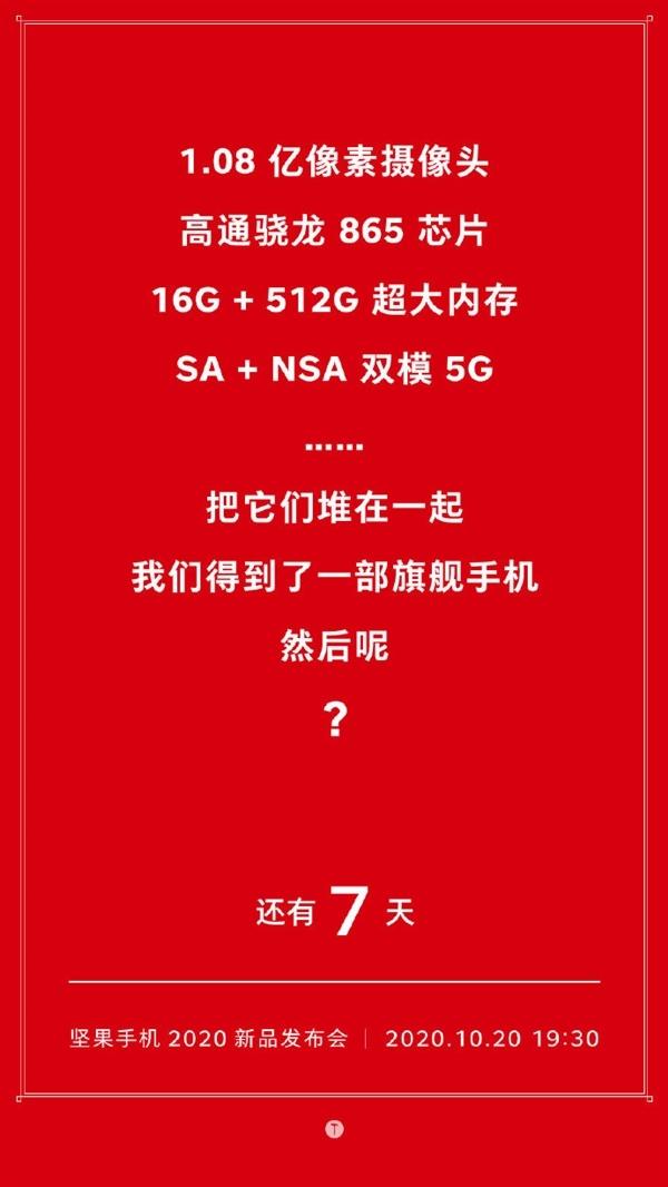 不止于骁龙865+1亿拍照 坚果手机发布会还有更多想象力