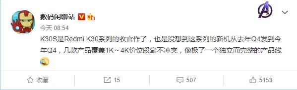 Redmi今年最后一款骁龙865手机 K30S曝光:月底发布