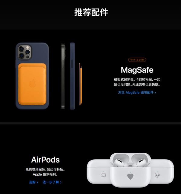 不送充电器、耳机 苹果iPhone 12为环保疯狂:真不是为省钱