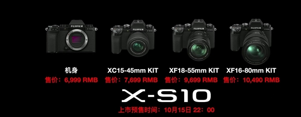 富士发布轻旗舰无反X-S10:五轴防抖、6999元
