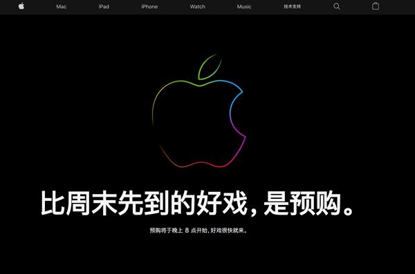 iPhone 12、iPhone 12 Pro今晚开订:苹果中国官网开始维护