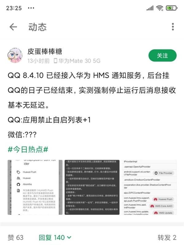 手机QQ悄悄接入华为HMS!不挂后台 秒收消息