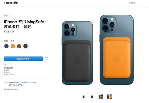苹果副总裁承认iPhone 12会让部分卡片消磁:建议用卡包保护
