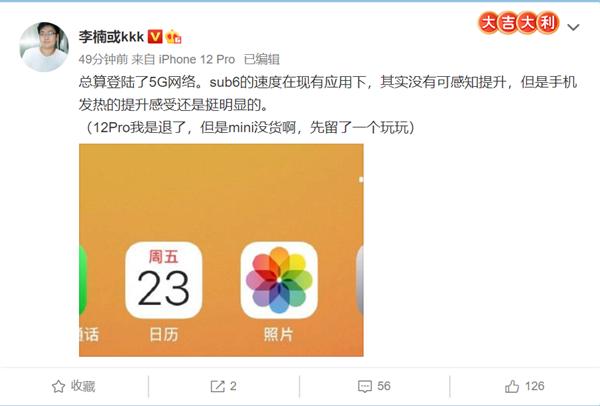 8499元起 李楠喜提iPhone 12 Pro:5G感知不强 发热明显