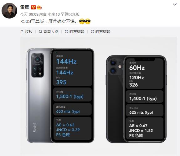 K30S至尊纪念版LCD屏比iPhone 11更好 雷军点赞:确实不错