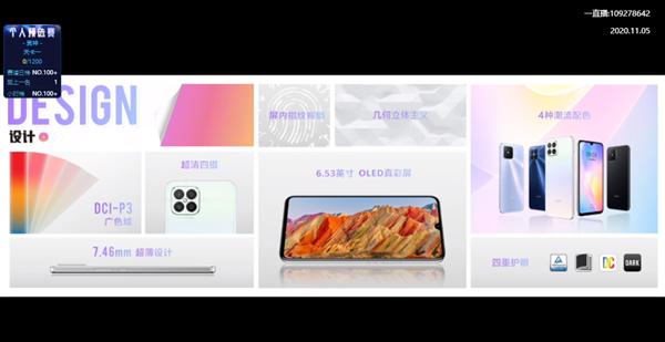 华为最薄5G手机!华为nova 8 SE亮相:厚度仅7.46mm