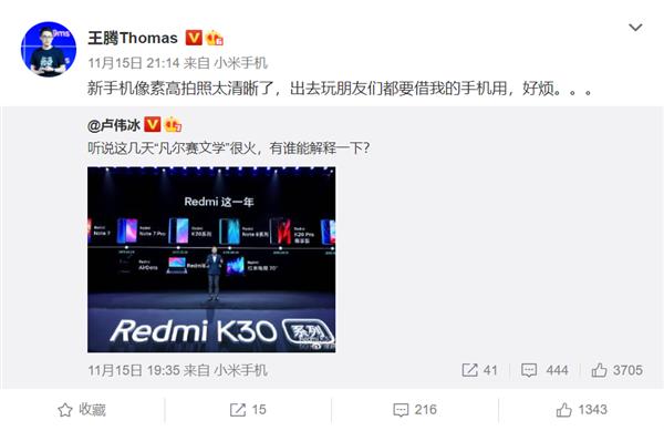 一亿像素下放!王腾剧透Redmi Note 9:拍照太清晰了