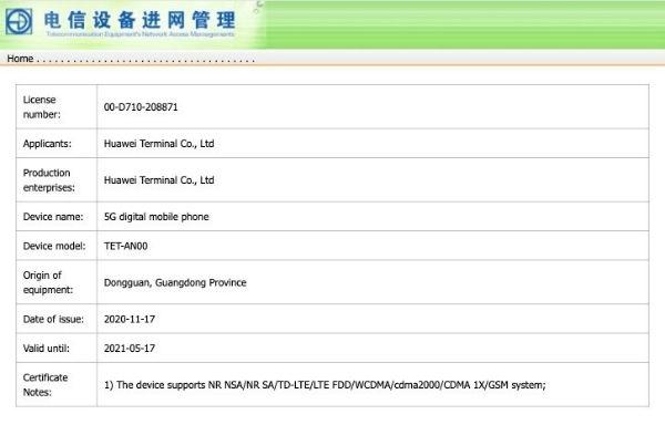 华为新一代折叠旗舰Mate X2入网:有望搭载麒麟9000、配8.3寸120Hz屏