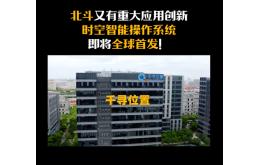 """千寻发布全球首个""""时空智能操作系统"""""""