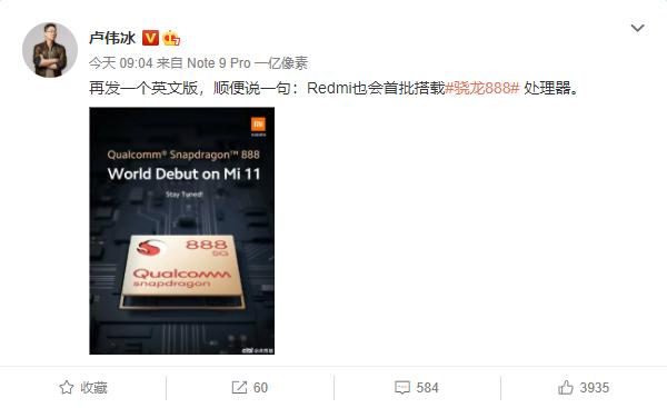 卢伟冰预告Redmi首批搭载骁龙888:或为K40 Pro 极致性价比