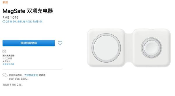 1049元!苹果双项充电器正式开售 iPhone 12绝配