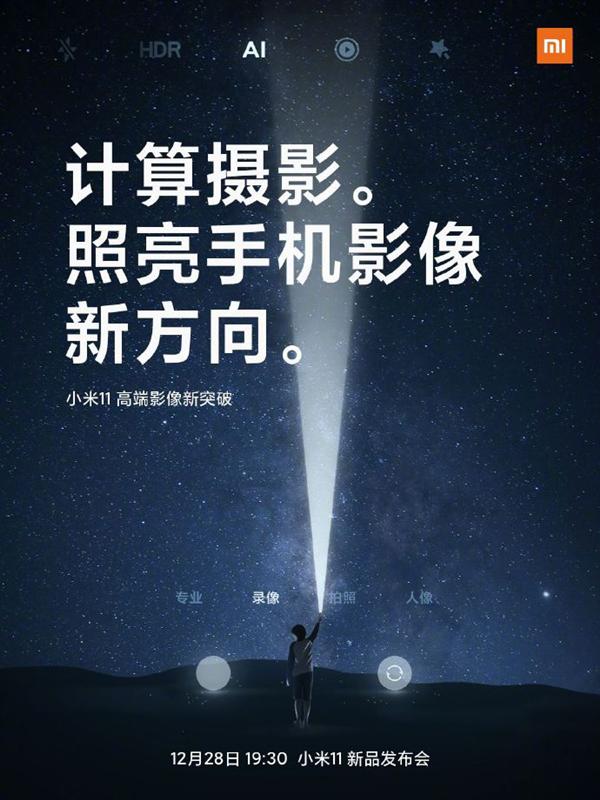 不止骁龙888小米11首支夜景视频公布:支持计算摄影