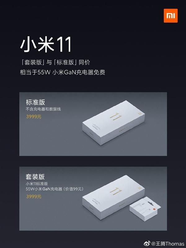 小米11标准版不附送充电器 王腾:米10 Pro/至尊版充电器完美适配