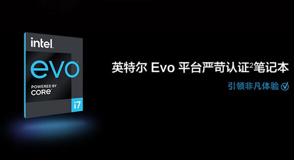 2020年度PC大戏盘点——看英特尔如何力邀150家产业大咖推动Evo严苛认证