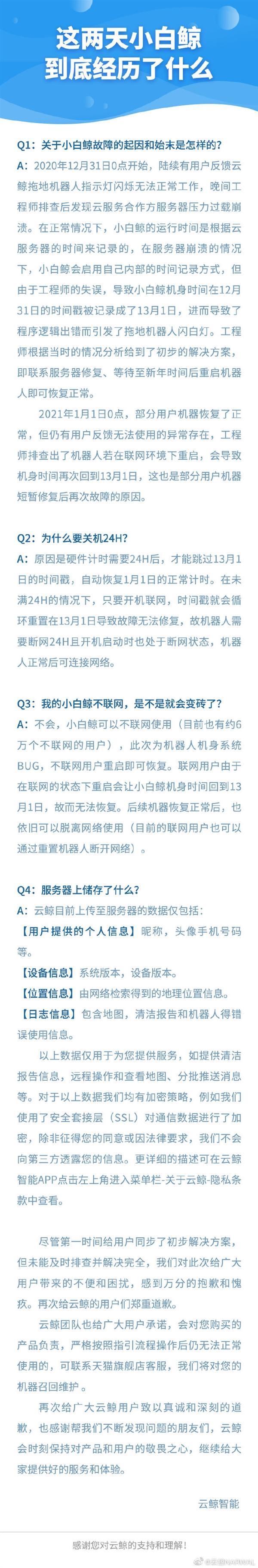"""程序员写出13月1日BUG 云鲸扫地机""""变砖"""" 官方回应"""