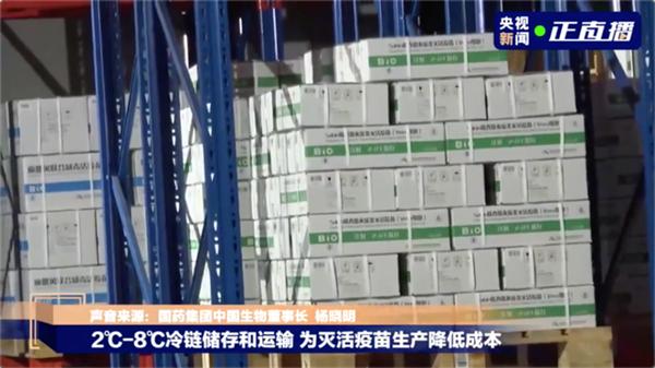 北京生物生产基地探访:每一剂新冠疫苗都有电子身份证