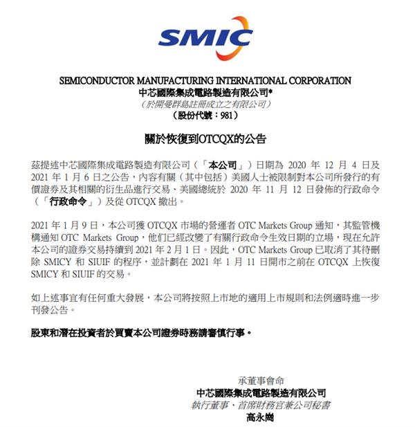中芯国际获准延伸生意业务:蒋尚义/梁孟松都还在