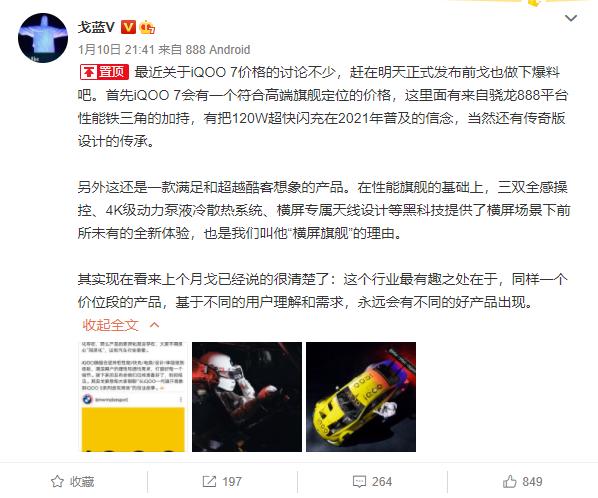 iQOO高管自曝售价:iQOO 7与小米11同价位段!