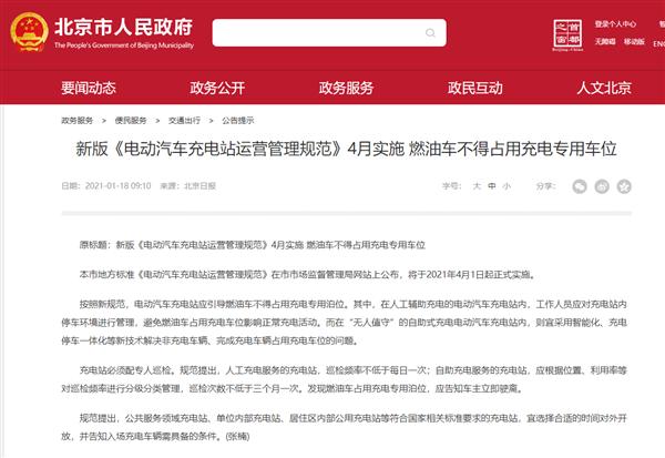 """燃油车不得占用充电车位!北京新版""""充电站运营规范""""4月实施"""