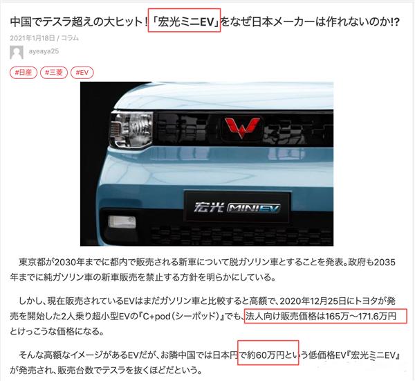 五菱宏光MINI EV火了!日本媒体呼吁:赶快引进