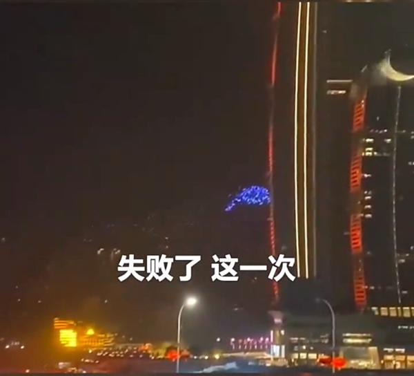 """重庆约百架无人机""""炸机""""撞楼!程序写错、主机死机"""