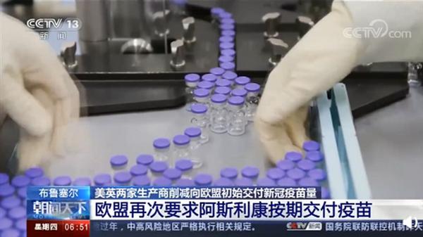 部分国家恐将辉瑞告上法庭:被指违约不按期交付新冠疫苗