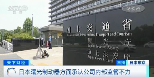 央视曝日本汽车零部件巨头大规模造假 官方称暂无召回计划